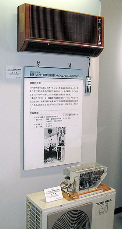 Первый бытовой инверторный кондиционер Toshiba